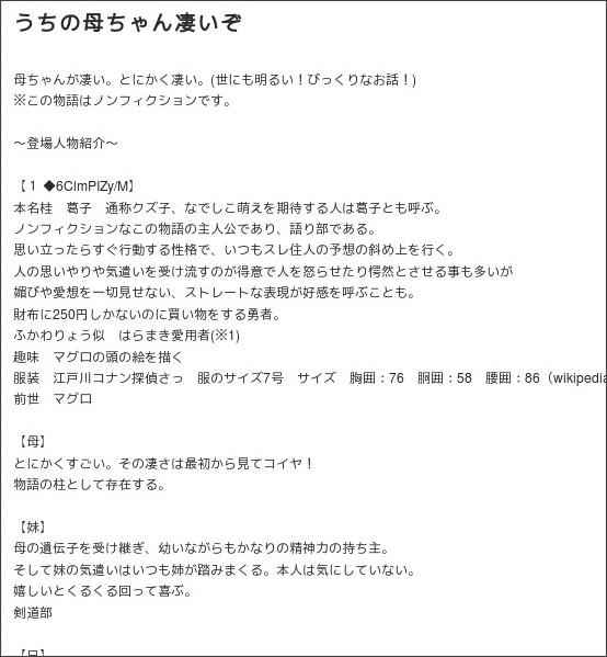 http://www42.atwiki.jp/kaachansugoi/