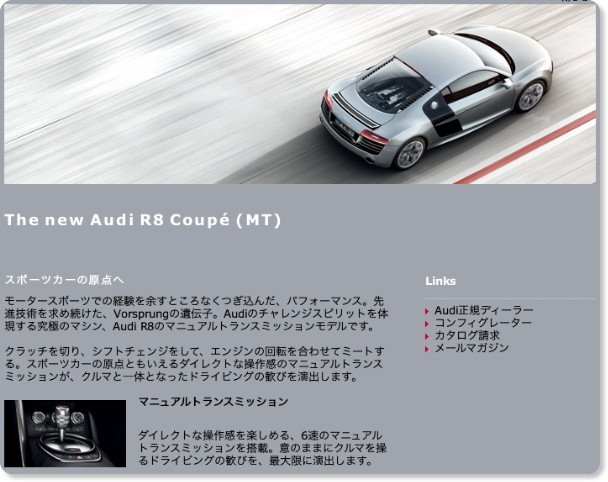 http://www.audi.co.jp/jp/brand/ja/models/a1/a1.html#source=http://www.audi.co.jp/jp/brand/ja/models/exclusive_special/R8_MT.html&container=layerModal