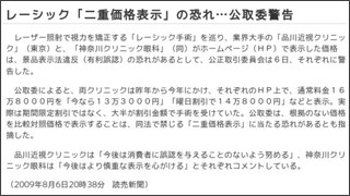 http://www.yomiuri.co.jp/national/news/20090806-OYT1T00917.htm