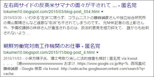https://www.google.co.jp/#q=site://tokumei10.blogspot.com+%E5%8B%9D%E8%B0%B7%E8%AA%A0%E5%BD%A6&tbs=qdr:y