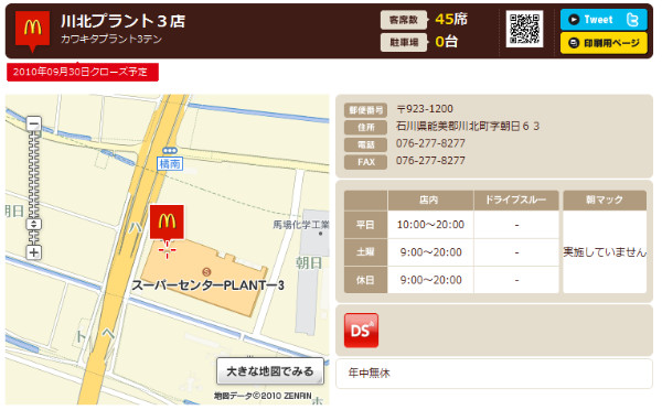 http://www.mcdonalds.co.jp/shop/map/map.php?strcode=17510