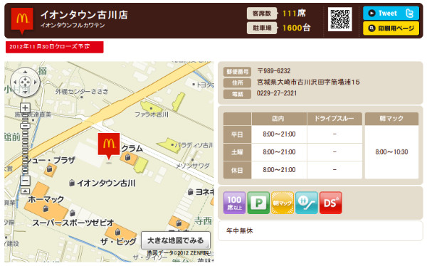 http://www.mcdonalds.co.jp/shop/map/map.php?strcode=04524