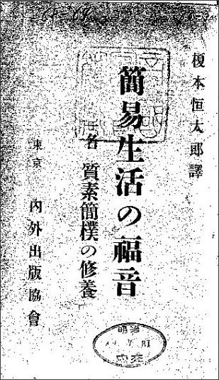 http://dl.ndl.go.jp/info:ndljp/pid/755038/1