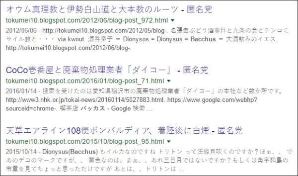 https://www.google.co.jp/#q=site:%2F%2Ftokumei10.blogspot.com+Bacchus