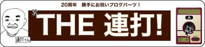 http://www.blogdeco.jp/renda/