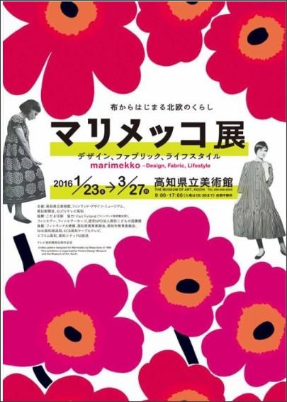 http://tabroom.jp/contents/wp-content/uploads/2015/12/marimekko-kouchimuseum_001.jpg