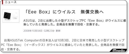 http://www.itmedia.co.jp/news/articles/0810/04/news001.html