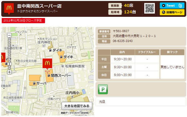 http://www.mcdonalds.co.jp/shop/map/map.php?strcode=27585