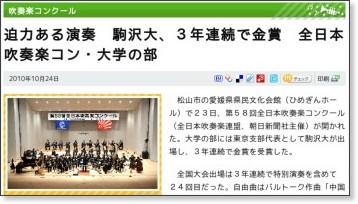 http://www.asahi.com/edu/suisogaku/contest/TKY201010240069.html