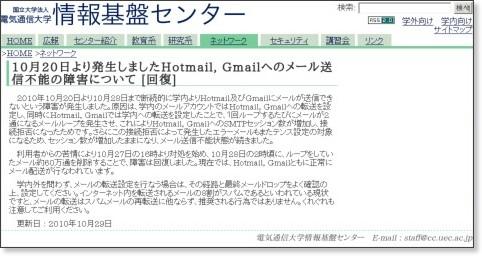 http://www.cc.uec.ac.jp/network/101020-hotmail_gmail-shogai.html