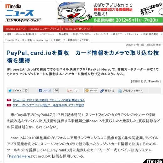http://www.itmedia.co.jp/news/articles/1207/18/news051.html
