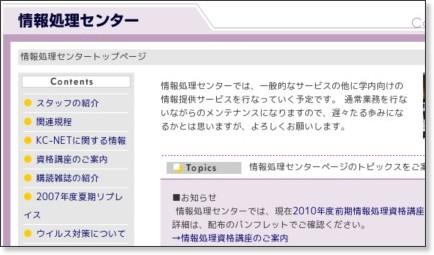 http://www.kobe-c.ac.jp/center/index.html