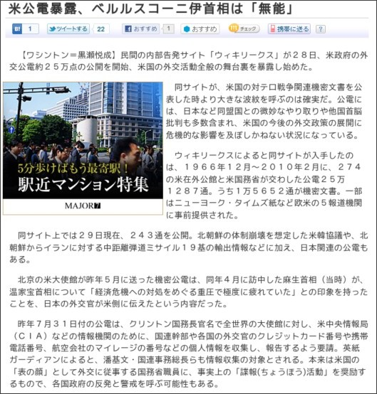 http://www.yomiuri.co.jp/world/news/20101130-OYT1T00176.htm?from=y10