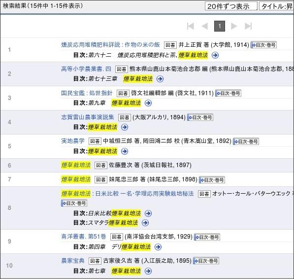 http://kindai.ndl.go.jp/search/searchResult?searchWord=%E7%85%99%E8%8D%89%E6%A0%BD%E5%9F%B9%E6%B3%95