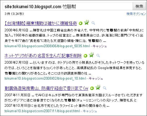 http://www.google.co.jp/search?hl=ja&safe=off&biw=1155&bih=836&q=site%3Atokumei10.blogspot.com+%E7%AB%B9%E8%81%AF%E5%B9%87&aq=f&aqi=&aql=&oq=