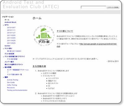 https://sites.google.com/site/androidtestclub/