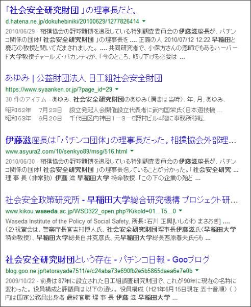 伊藤滋の画像 p1_17