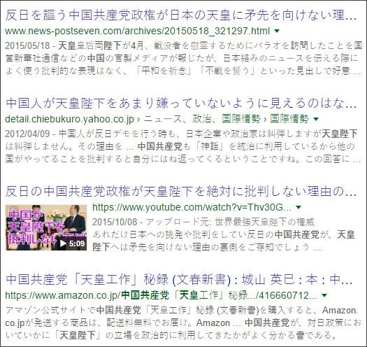 https://www.google.co.jp/#q=%E4%B8%AD%E5%9B%BD%E5%85%B1%E7%94%A3%E5%85%9A+%E5%A4%A9%E7%9A%87%E9%99%9B%E4%B8%8B