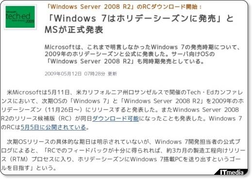 http://www.itmedia.co.jp/news/articles/0905/12/news018.html