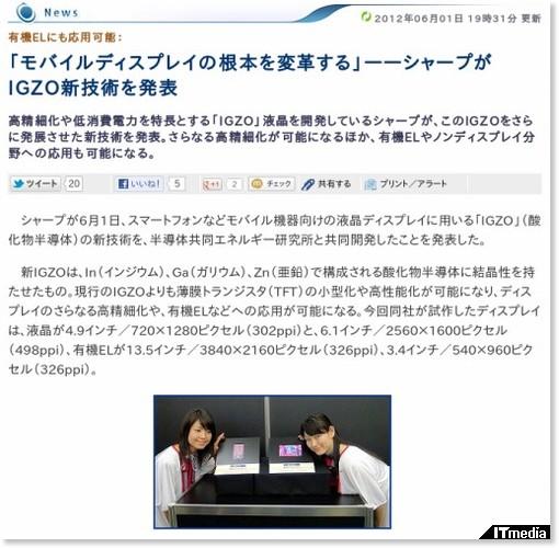 http://plusd.itmedia.co.jp/pcuser/articles/1206/01/news119.html