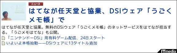 http://www.itmedia.co.jp/news/articles/0812/18/news061.html