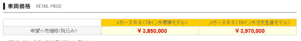 http://www.renault.jp/car_lineup/megane_rs/price.html