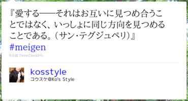 http://twitter.com/kosstyle/status/10836554813