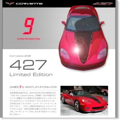 http://gm-corvette.jp/427/