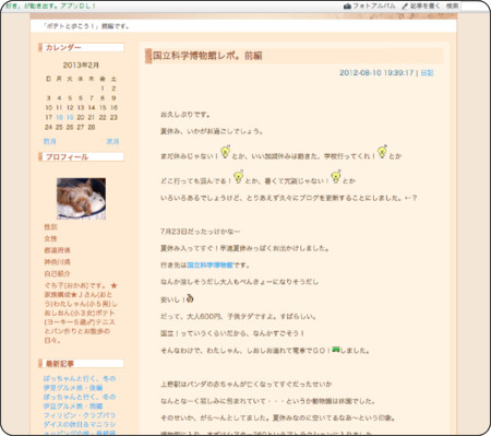 http://blog.goo.ne.jp/smashpotato/e/961f030058bc3201c38d56846cc6ea21