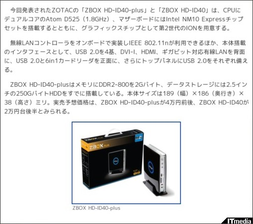 http://plusd.itmedia.co.jp/pcuser/articles/1011/26/news030.html