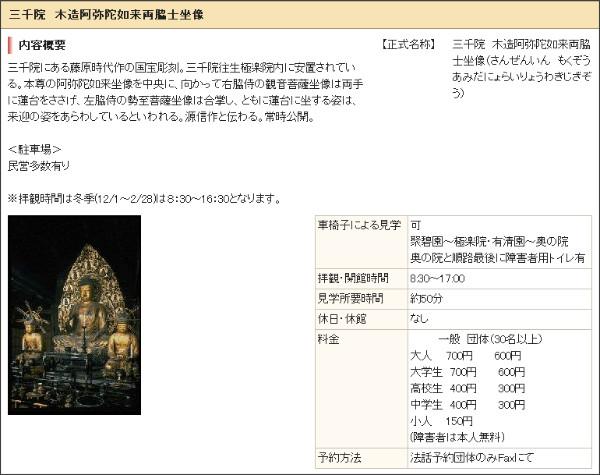 http://kanko.city.kyoto.lg.jp/detail.php?InforKindCode=4&ManageCode=1000074