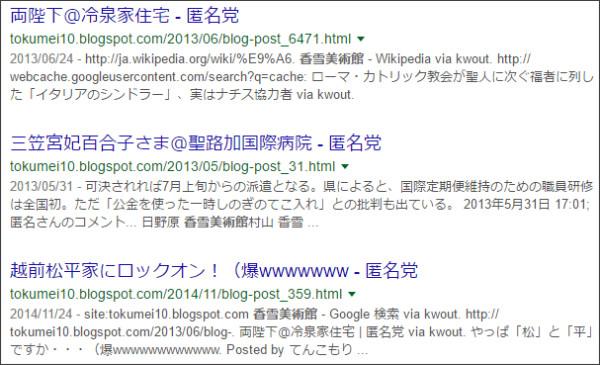 https://www.google.co.jp/#q=site:%2F%2Ftokumei10.blogspot.com+%E9%A6%99%E9%9B%AA%E7%BE%8E%E8%A1%93%E9%A4%A8&*