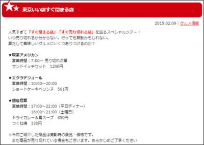 http://www.ntv.co.jp/hirunan/monday/index.html