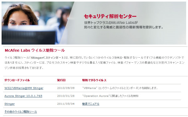 http://www.mcafee.com/japan/security/stinger.asp