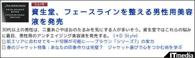 http://plusd.itmedia.co.jp/d-style/articles/0905/21/news055.html