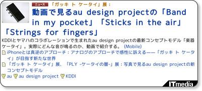 http://plusd.itmedia.co.jp/mobile/articles/0807/25/news134.html