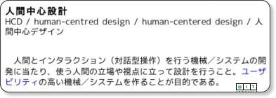 http://www.atmarkit.co.jp/aig/04biz/hcd.html