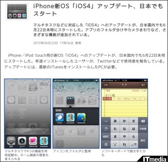 http://www.itmedia.co.jp/news/articles/1006/22/news033.html