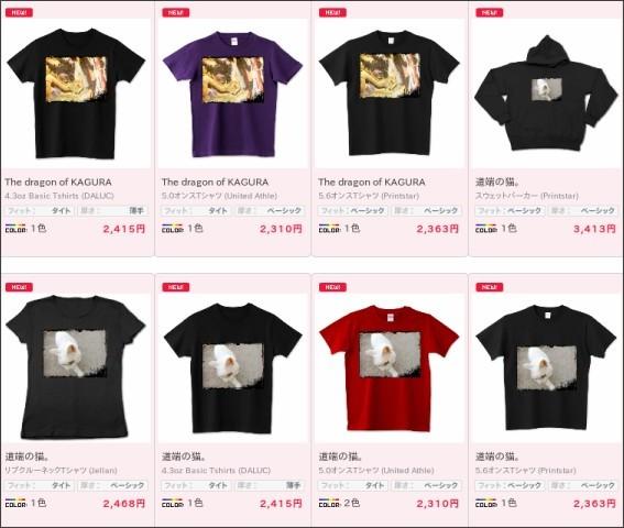 http://www.ttrinity.jp/shop/osusowake/