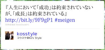 http://twitter.com/kosstyle/status/18366819472