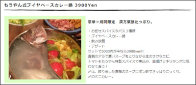 http://www.moyan.jp/dinner/
