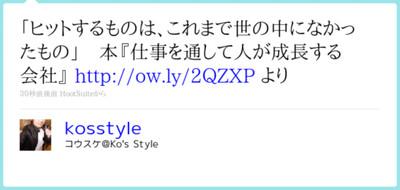 http://twitter.com/kosstyle/status/26830051004