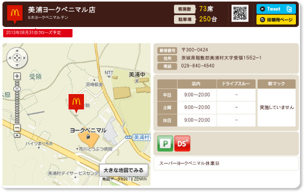 http://www.mcdonalds.co.jp/shop/map/map.php?strcode=08565