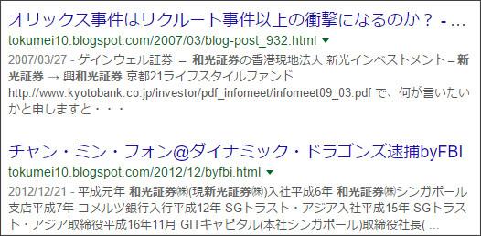 https://www.google.co.jp/#q=site:%2F%2Ftokumei10.blogspot.com+%E6%96%B0%E5%85%89%E8%A8%BC%E5%88%B8%E3%80%80%E5%92%8C%E5%85%89%E8%A8%BC%E5%88%B8