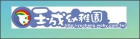 http://yucheng.woby.com.tw/
