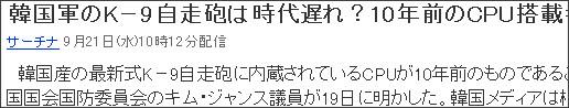 http://headlines.yahoo.co.jp/hl?a=20110921-00000015-scn-kr