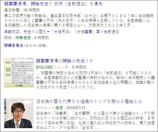 https://www.google.co.jp/search?hl=ja&gl=jp&tbm=nws&authuser=0&q=%E5%AE%AE%E5%AE%B6%E5%BE%A9%E5%B8%B0&oq=%E5%AE%AE%E5%AE%B6%E5%BE%A9%E5%B8%B0&gs_l=news-cc.3..43j43i53.1667.6514.0.7091.13.3.0.10.4.0.144.386.0j3.3.0...0.0...1ac.vRPZFz4DWKY#hl=ja&gl=jp&authuser=0&tbm=nws&q=%E6%97%A7%E5%AE%AE%E5%AE%B6