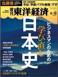 http://store.toyokeizai.net/upload/save_image/06090954_5758be392ac1b.jpg