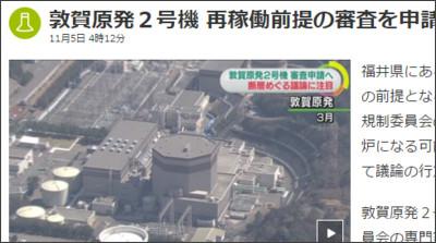 http://www3.nhk.or.jp/news/html/20151105/k10010294541000.html