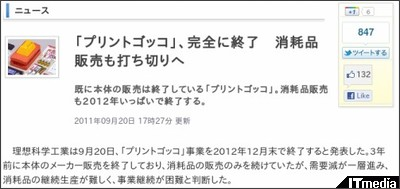 http://www.itmedia.co.jp/news/articles/1109/20/news088.html